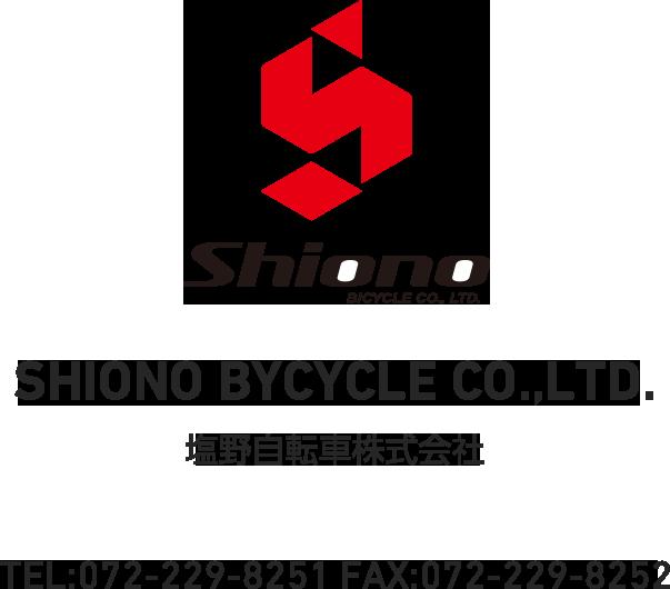 塩野自転車株式会社 スポーツ事業部