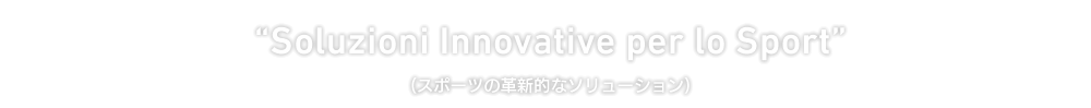 """""""Soluzioni Innovative per lo Sport""""(スポーツの革新的なソリューション)"""